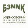 Борисовский завод мостовых металлоконструкций, АО (БЗММК)