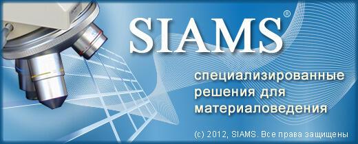 Анализатор изображений для материаловедения SIAMS 700