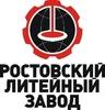 Ростовский Литейный Завод (РЛЗ)