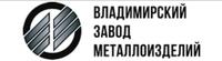 """ООО """"Владимирский Завод МеталлоИзделий"""""""