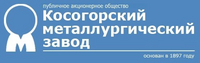 ПАО «Косогорский металлургический завод»