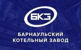 Барнаульский котельный завод, ООО (БКЗ)