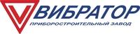 """АО """"Приборостроительный завод «ВИБРАТОР»"""