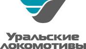 ООО «Уральские локомотивы»