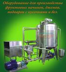 Оборудование для производства фруктовых начинок