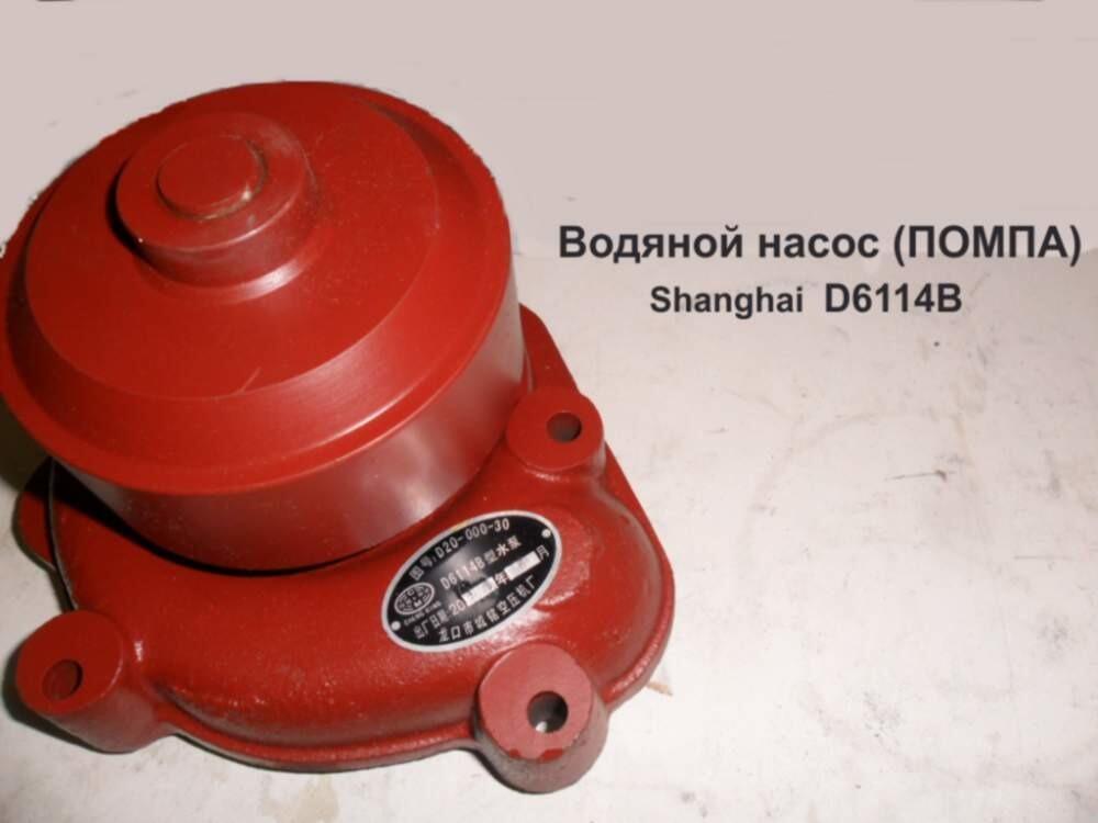 Водяной насос D20-000-30 / D20-000-32