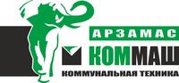 Арзамасский завод коммунального машиностроения (Коммаш), ОАО