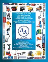 Ремонт строительного оборудования и электроинструмента, любого производителя Мира. в Москве