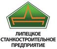 Липецкое станкостроительное предприятие, ЗАО