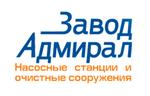 ООО «Завод Адмирал»
