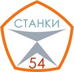 Станки54, торгово-сервисная компания