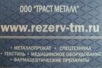 """ООО """"Траст Металл"""""""