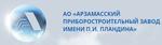 АО «Арзамасский приборостроительный завод имени П. И. Пландина» (АПЗ)