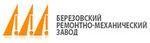 Березовский ремонтно-механический завод, ООО (БРМЗ)