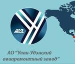 АО «Улан-Удэнский авиаремонтный завод»