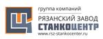 """Рязанский завод """"Станкоцентр"""" (РСЗ """"Станкоцентр"""")"""