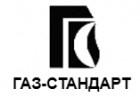 ООО «Газ-Стандарт»