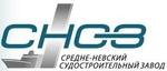 АО «СНСЗ» (Средне-Невский судостроительный завод)