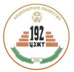 АО «192 Центральный завод железнодорожной техники»