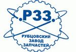 """ЗАО """"Рубцовский завод запасных частей"""""""