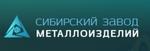 "ООО ""Сибирский завод металлоизделий"""