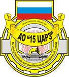 "АО ""15 Центральный автомобильный ремонтный завод"" (15 ЦАРЗ)"