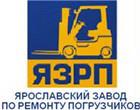 Ярославский завод по ремонту погрузчиков