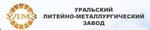 ООО «Уральский литейно-металлургический завод» (УЛМЗ)