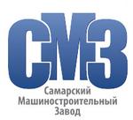 ООО НПО «Самарский Машиностроительный Завод» (СМЗ)