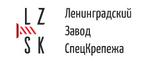 ООО «Ленинградский Завод СпецКрепежа»