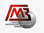 ОАО «Гурьевский металлургический завод»