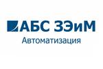 ОАО АБС ЗЭиМ Автоматизация (Чебоксары)