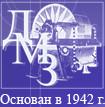 """ЗАО """"Дегтярский машиностроительный завод"""""""