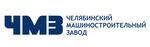 ООО «Челябинский машиностроительный завод»