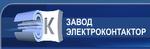 ООО Завод «Электроконтактор»