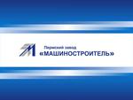 АО «Пермский завод «Машиностроитель»