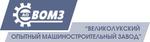 Великолукский опытный машиностроительный завод, АО (ВОМЗ)