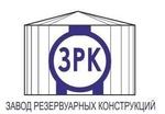 ООО «ЗРК» (Завод резервуарных конструкций)