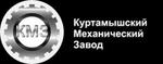 Куртамышский механический завод (КМЗ)