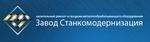 ООО «Завод «Станкомодернизация»