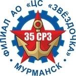 35 Судоремонтный завод ЦС Звездочка, ОАО филиал