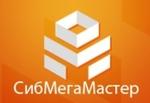 СибМегаМастер, ООО
