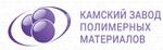 ООО «Камский завод полимерных материалов»