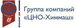 П ЦНО-Химмаш, ООО