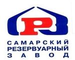 """АО """"Самарский резервуарный завод"""""""