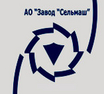"""АО """"Завод """"Сельмаш"""""""