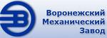 Воронежский механический завод, АО