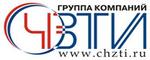 ООО «Челябинский завод теплоизоляционных изделий» (ЧЗТИ)