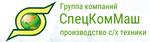СпецКомМаш, группа компаний