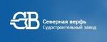 ПАО Судостроительный завод «Северная верфь»